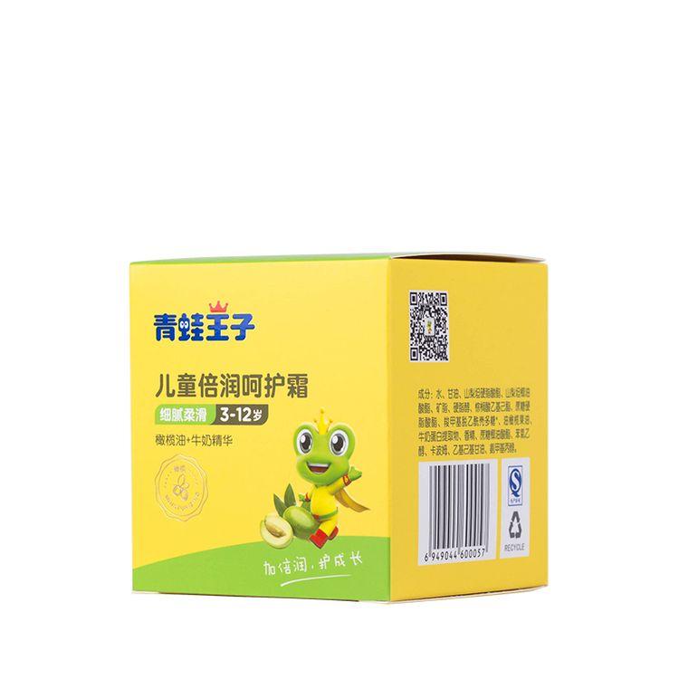青蛙王子 儿童倍润呵护霜 宝宝孩子面霜润肤霜 橄榄油