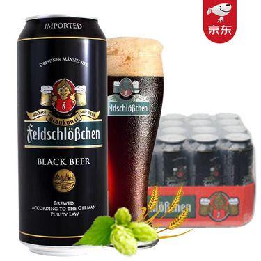 费尔德堡  德国进口啤酒 费尔德堡(feldschloesschen)黑啤 500ml*24听 整箱装