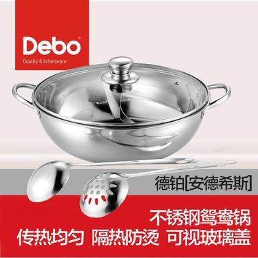 Debo德铂 安德希斯鸳鸯火锅不锈钢多用锅通用赠汤勺漏勺28cm