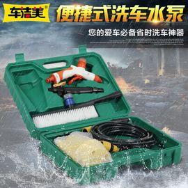 车洁美 潜水泵 洗车器工具箱洗车器