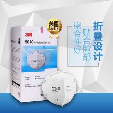 3M 口罩9010防护口罩N95头戴式防雾霾PM2.5防尘男女盒装口罩50只