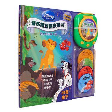 迪士尼 经典卡通音乐播放器故事书