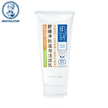 曼秀雷敦 (Mentholatum)肌研舒缓净肤温和洁面乳100g深层清洁洗面奶