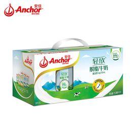 安佳 新西兰进口 安佳Anchor 脱脂轻欣纯牛奶 250ml*10盒 整箱装