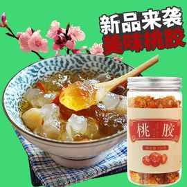 禾煜 桃胶罐装200g食用 桃花泪土特产干货可配皂角米银耳莲子