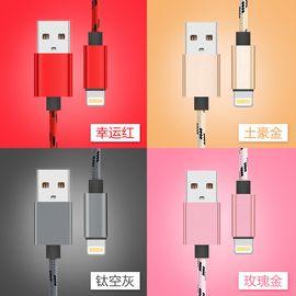 馨乐屋 iphone7 7plus 柔韧尼龙线苹果6 6s 数据线 手机充电线 单个1.5米装 颜色随机