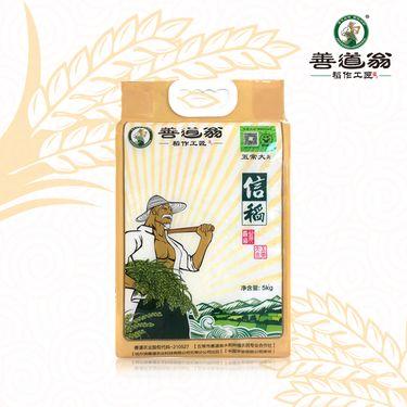 善道翁 ·信稻 东北有机稻花香大米 产地五常民乐 可扫码溯源产地 5kg/提