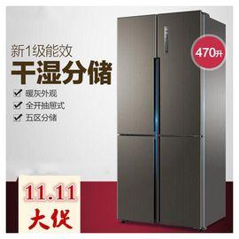海尔 四开门冰箱BCD-470WDPG 十字对开变频静音节能干湿分储电冰箱 全国联保 送货上楼