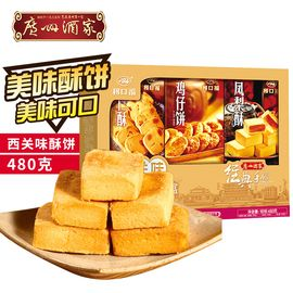 利口福 广州酒家 西关味酥饼礼盒 480g 年货礼盒