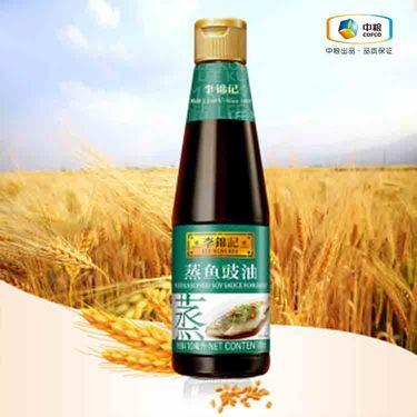 李锦记 蒸鱼豉油(瓶装 410ml)
