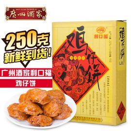 利口福 广州酒家 鸡仔饼250克 年货送礼佳品
