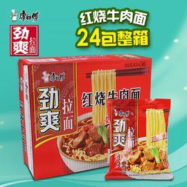 康师傅 劲爽红烧牛肉面整箱24袋装  泡面方便面劲爽拉面零食夜宵食品 速食面
