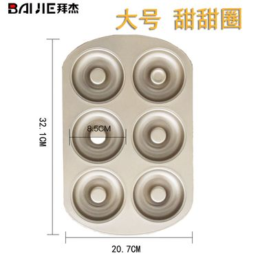 拜杰6连甜甜圈模具大号12连空心圆形蛋糕模家用烤箱不粘烘焙工具