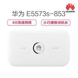 【现货速发】华为 无线路由器 E5573S-853  白色 移动联通电信3G/4G插sim卡 迷你便携随身wifi
