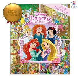 找找看·迪士尼公主(pi kids皮克童书·look and find) [2-4岁]