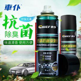 车仆 汽车用空调抗菌除臭剂免拆清洁清洗剂车内清洁剂