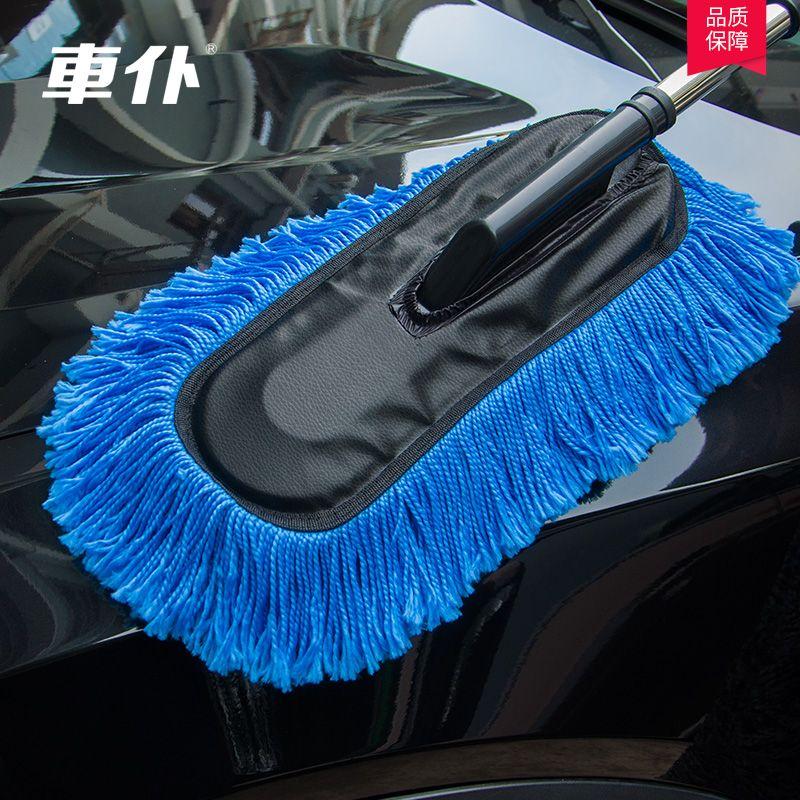 车仆 伸缩式蜡扫洗车刷除尘纤维蜡拖擦车拖把洗车工具汽车拖掸子