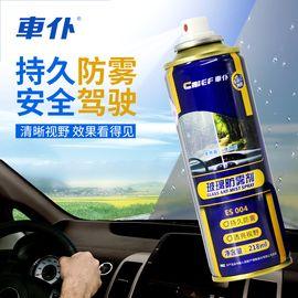 车仆 汽车玻璃防雾剂车内去除雾剂冬季长效后视镜防起雾玻璃清洁剂