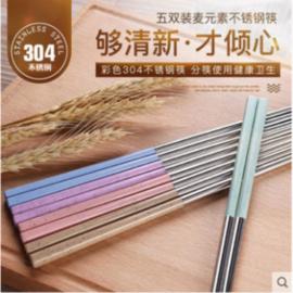 双枪 彩色304不锈钢筷子中式家用家庭装防滑铁长金属快子5双套装(