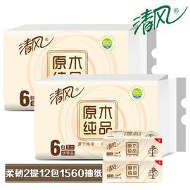 清风 -原木纯品抽纸2提12包1560抽加厚3层无香柔韧纸巾
