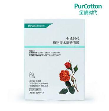 全棉时代 天然植物面膜 纯棉保湿锁水面膜贴 进口美棉材质 5片/盒