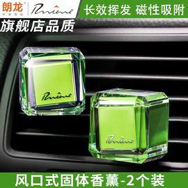 朗龙车载香水风口香水汽车空调出风口香水夹车用车内香水郎龙香水