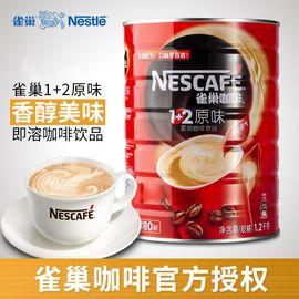 雀巢 1+2原味餐饮咖啡罐装1.2kg 三合一速溶咖啡粉即溶饮品1200克