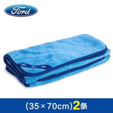 福特官方正品40*40cm汽车洗车布加厚吸水超细纤维毛巾