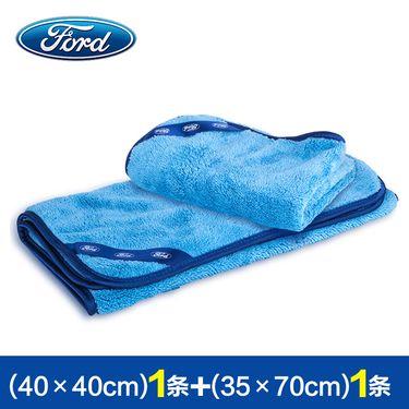福特官方正品35*70cm+40*40cm 两条优惠组合 汽车洗车布加厚吸水细纤维毛巾