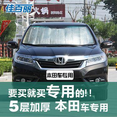 『佳百丽』加厚气泡 专车专用遮阳挡 全车套装 本田 CR-V 12款-至今