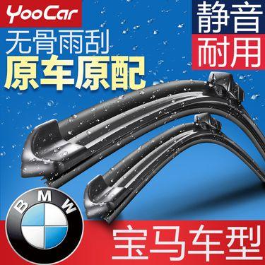 优尔卡 雨刮雨刷 宝马X1 宝马3系 5系 X3(两支装)专车专用无骨雨刷雨刮器