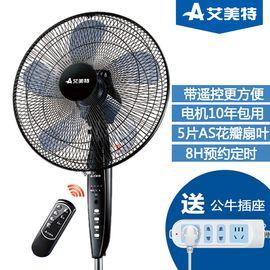 艾美特  Airmate 遥控落地扇 FS4078R-5 超静音全铝壳电机5片花瓣扇叶(买就送公牛插座)