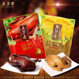 五芳斋 真空酱鸭+盐焗鸡组合850g 酱板鸭 鸭肉熟食开袋即食卤味