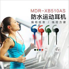 Sony/索尼 MDR-XB510AS 运动跑步耳机 防水 线控免提通话 黑色