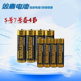 双鹿碱性电池8节(4节5号+4节7号 出口电池pairdeer)