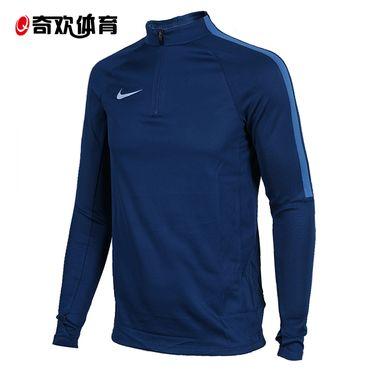 耐克 NIKE秋冬新款男DRI-fit套头训练运动跑步长袖卫衣807064  奇欢体育