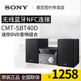 索尼(SONY)CMT-SBT40D 音响 2.0声道 蓝牙 NFC一触功能 DVD,CD播放 组合音响
