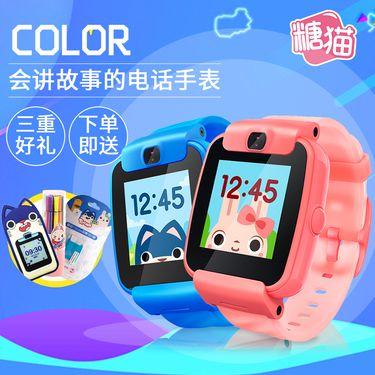 糖猫 【送文具套装】搜狗糖猫儿童电话手表gps定位Color智能学生儿童男女孩防水通话彩屏可拍视频   蓝色