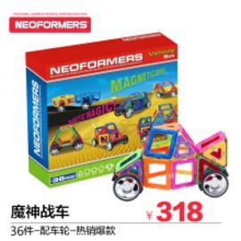 贝磁 36件NEOFORMERS磁力片百变提拉费雪同品质积木磁力建构片儿童益智玩具