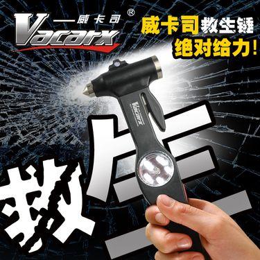 威卡司 多功能汽车安全锤汽车用救生锤 VA-281