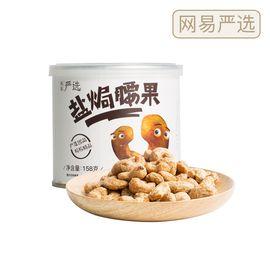 网易严选 严选 盐焗腰果 158克