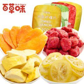 百草味 【水果干组合E套餐315g】芒果干+草莓干+柠檬片+榴莲干