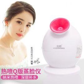 金稻 蒸脸器 热喷美容仪Q版家用喷雾机热喷蒸面器补水仪器蒸脸机KD-233