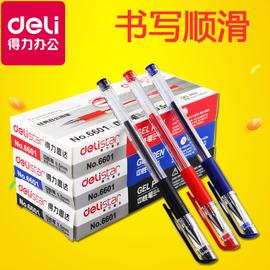 得力办公用品 6601中性笔 黑色 蓝色 红色中性笔 0.5mm水笔签字笔