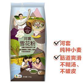 初萃 河套雪花粉 5斤装 筋道爽滑 不粘汤 不破皮 纯种小麦 不添加任何添加剂 (中粮出品)