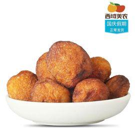 西域美农 新疆特产大白杏干250g*2 库车大白杏干 酸甜可口