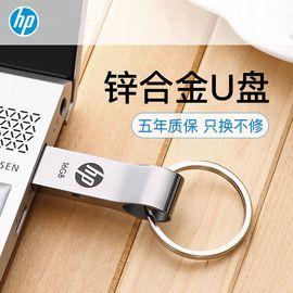 HP 惠普U盘V285W 16G个性钥匙扣金属创意学生电脑电视小u盘16g车载优盘