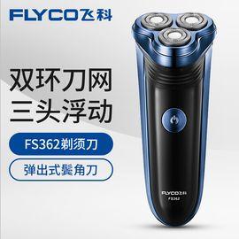 飞科 (FLYCO) 电动剃须刀 充电式三刀头刮胡刀 刀头水洗商务便携式胡须刀FS362 标配