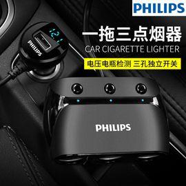 飞利浦 (PHILIPS)车载充电器车充/点烟器一拖三 DLP2019 电压检测 独立开关 黑色