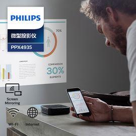 飞利浦 philips ppx4935微型投影仪家用智能无线办公 便携手机投影机高清投影电视